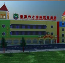 香港伟才幼儿园招商创业加盟