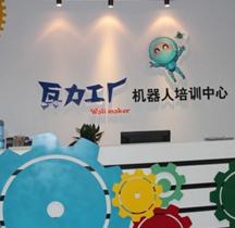 瓦力工厂机器人教育让你一起加盟创业