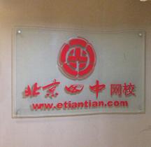 北京四中网校教育加盟诚邀您的加入