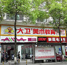 中国·大卫美术教育加盟钱景无限