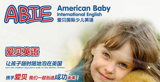 爱贝少儿英语加盟