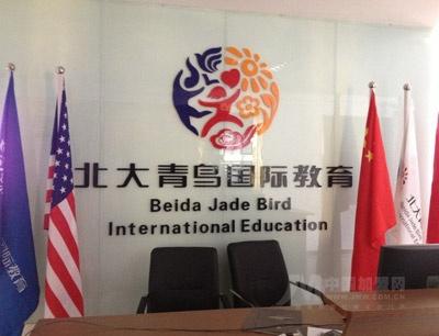 北大青鸟国际教育加盟投资