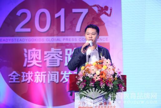 澳睿跑教育集团董事长刘华宇致辞