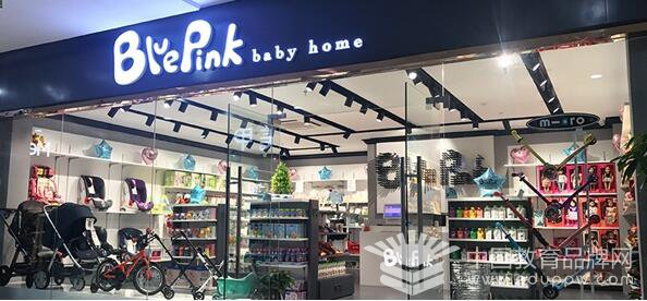 BluePink母婴店加盟怎么样?