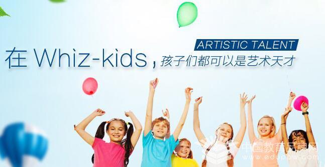 北京维兹堡儿童艺术加盟