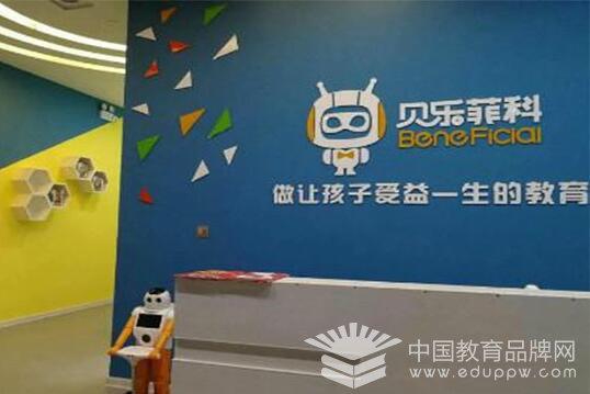 贝乐菲科机器人教育加盟