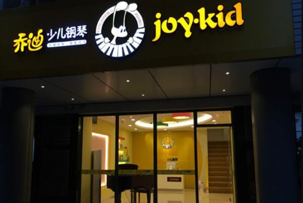 乔迪少儿钢琴加盟投资市场如何
