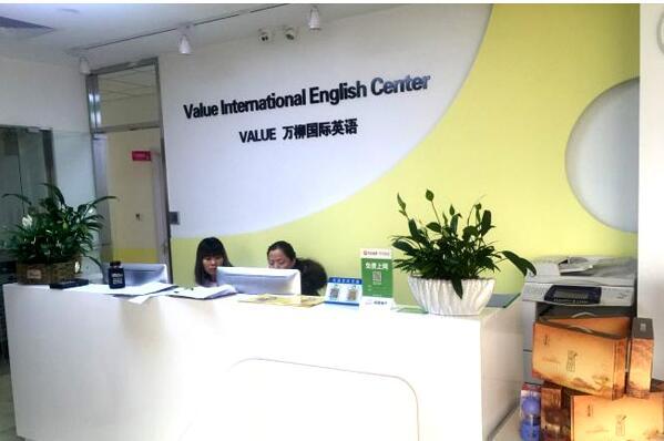Value万柳英语加盟机构怎么样?