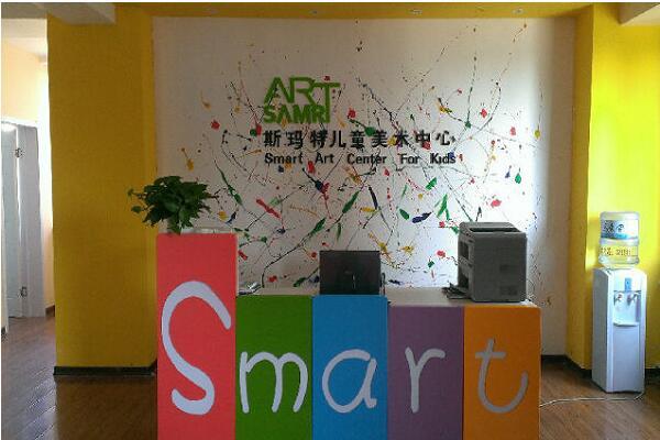 斯玛特美术加盟