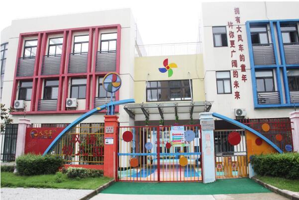 大风车幼儿园加盟条件