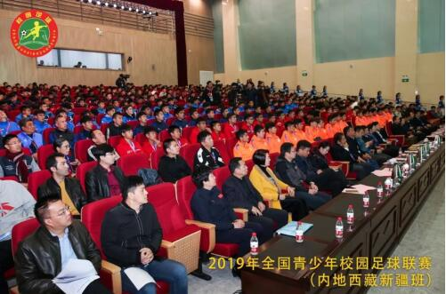 首届2019年全国青少年校园足球联赛
