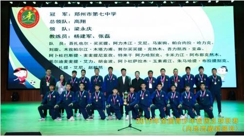 冠军:郑州市第七中学