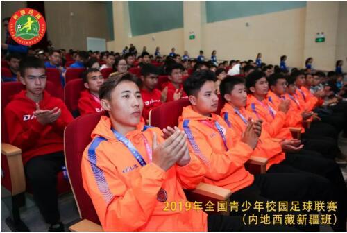 首届全国青少年校园足球联赛