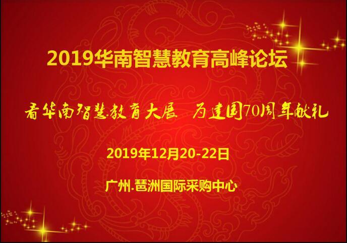 年末教育盛会,2019华南智慧教育装备展即将在粤召开