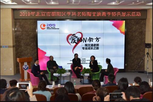 北京明远教育书院实验小学举办陶文迪老师教学特色展示活动