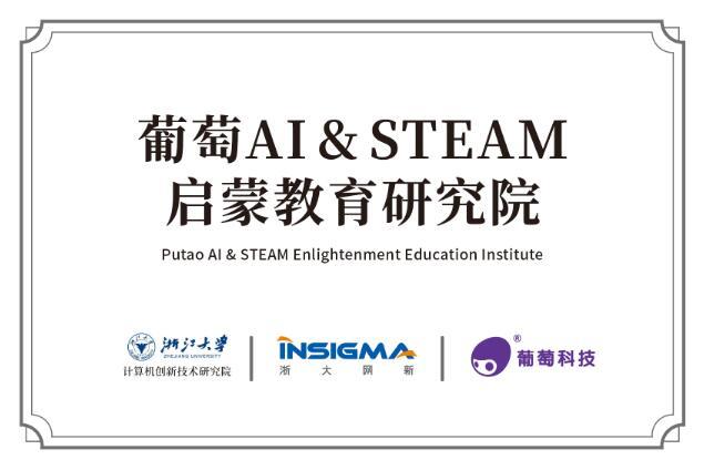 """""""布布识字""""AI功能获得浙江大学启蒙教育研究院认证"""