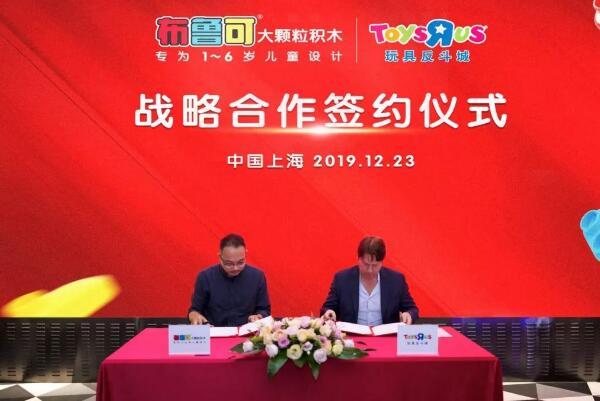 玩具反斗城中国董事总经理诸葛民先生、布鲁可科技CEO盛晓峰先生在签约现场