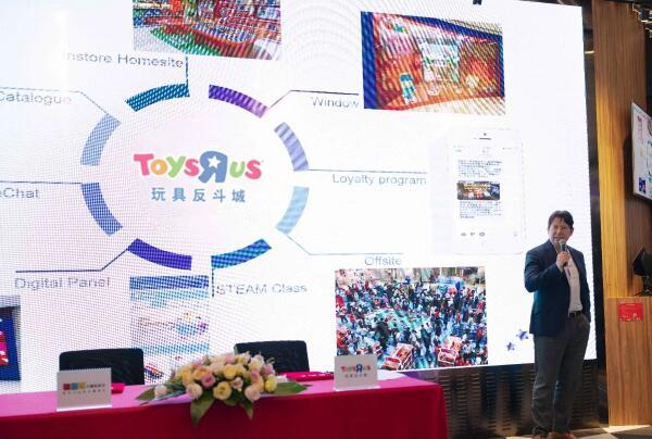 玩具反斗城中国董事总经理诸葛民先生致辞