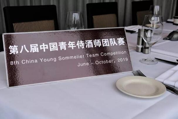 第八届中国青年侍酒师团队赛圆满落幕