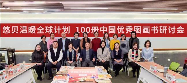 100册中国优秀图画书研讨会嘉宾名单