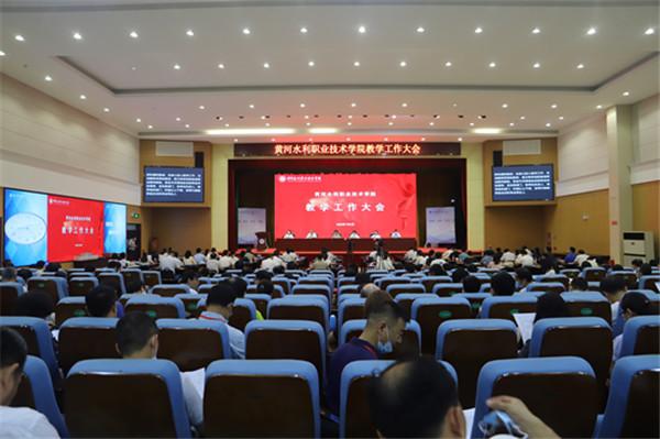 黄河水利职业技术学院召开教学工作大会