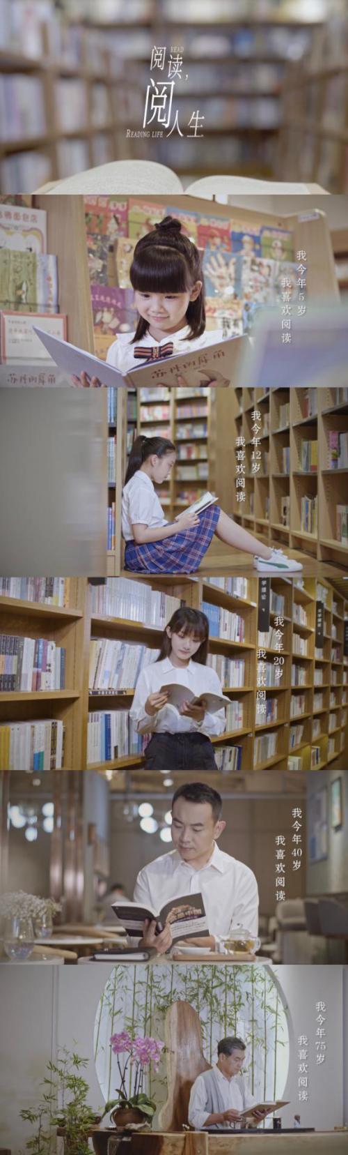 阅读·阅人生 2