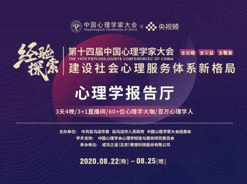 中国心理学家大会