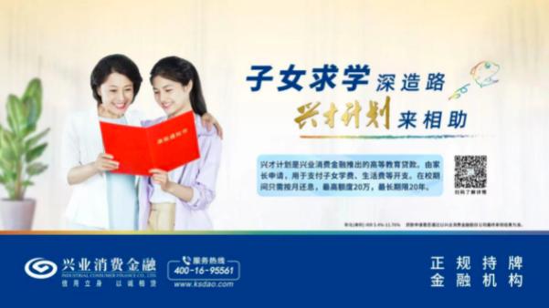 """兴业消费金融""""兴才计划""""再出发 银教合作助力高考学子逐梦未来"""