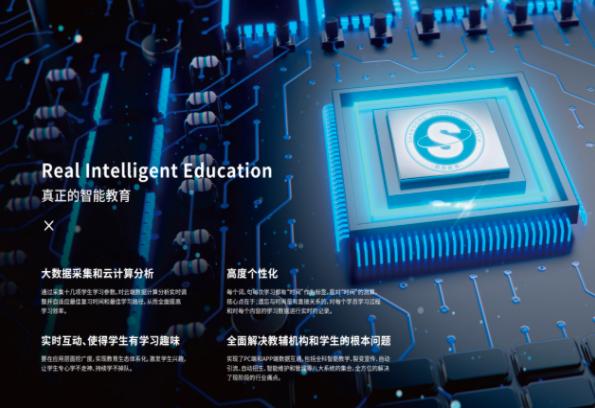 顺势智能教育