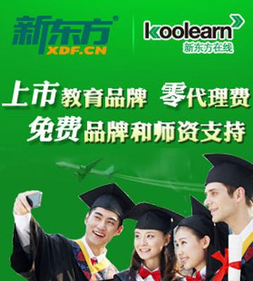 新东方教育加盟