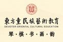 东方童民族艺术教育加盟