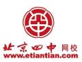 北京四中网校