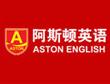 阿斯顿少儿英语加盟