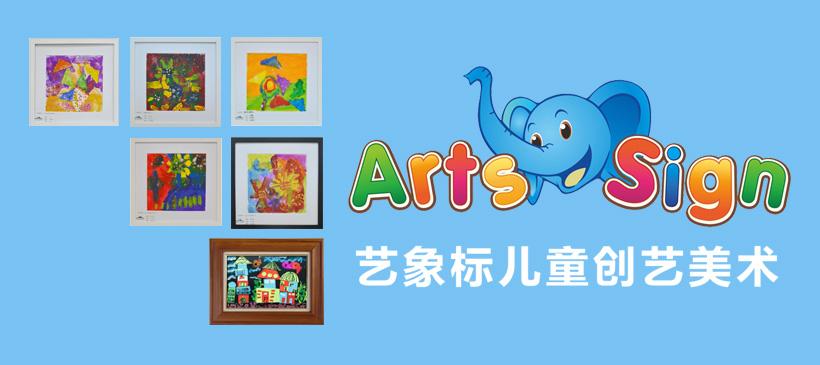艺象标儿童创艺美术