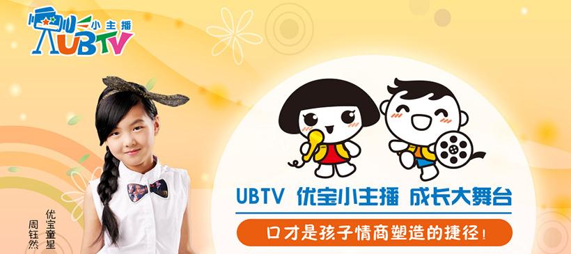 UBTV小主播教育招商