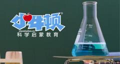 小牛顿科学启蒙教育