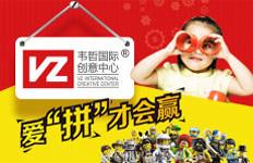韦哲乐高机器人教育加盟