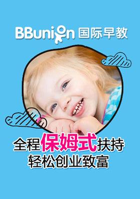 BBunion国际早教加盟