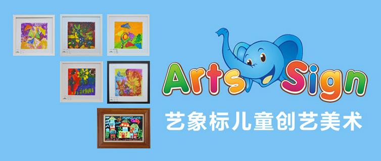 艺象标儿童创艺美术教育招商创业加盟