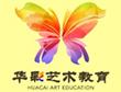 华彩少儿艺术教育