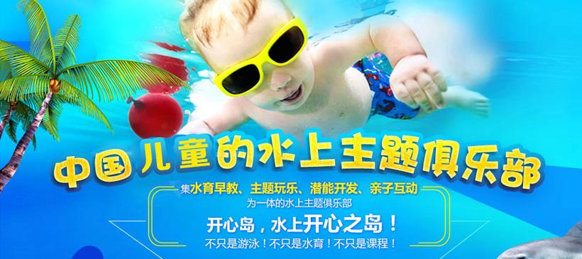 开心岛婴儿游泳加盟