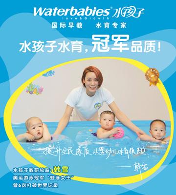 水孩子婴儿游泳加盟