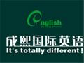 成熙国际英语