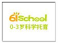 61school托育