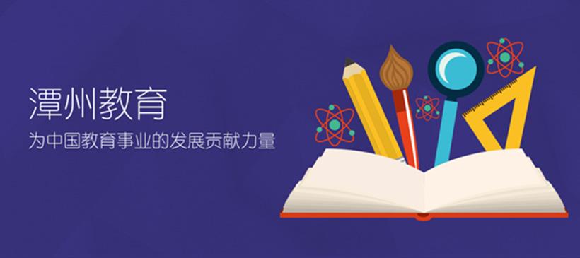 潭州教育加盟