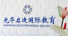 光华启迪国际K12在线教育
