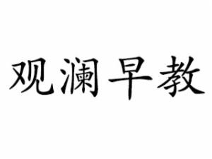 观澜早教中心