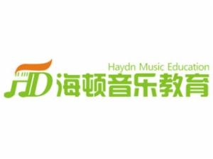 海顿音乐教育