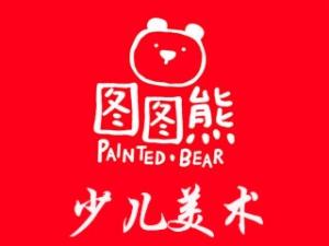 图图熊少儿美术