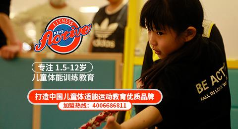 超动能儿童运动中心加盟